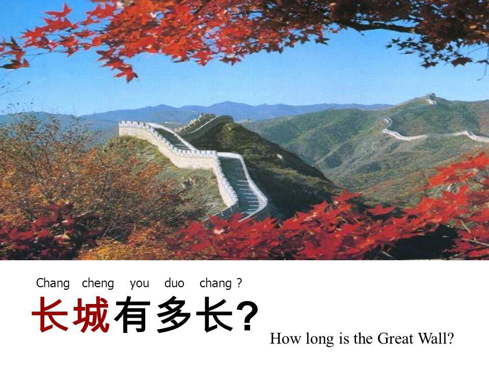 长城有多长 How long is the Great Wall Chang cheng you duo chang