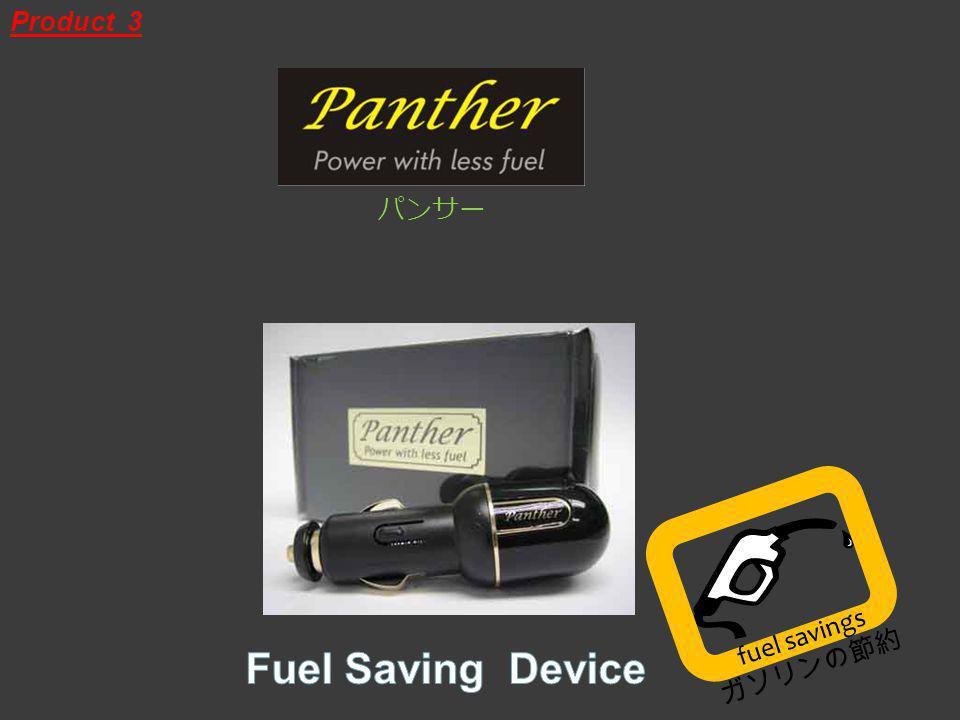 Product 3 パンサー fuel savings ガソリンの節約
