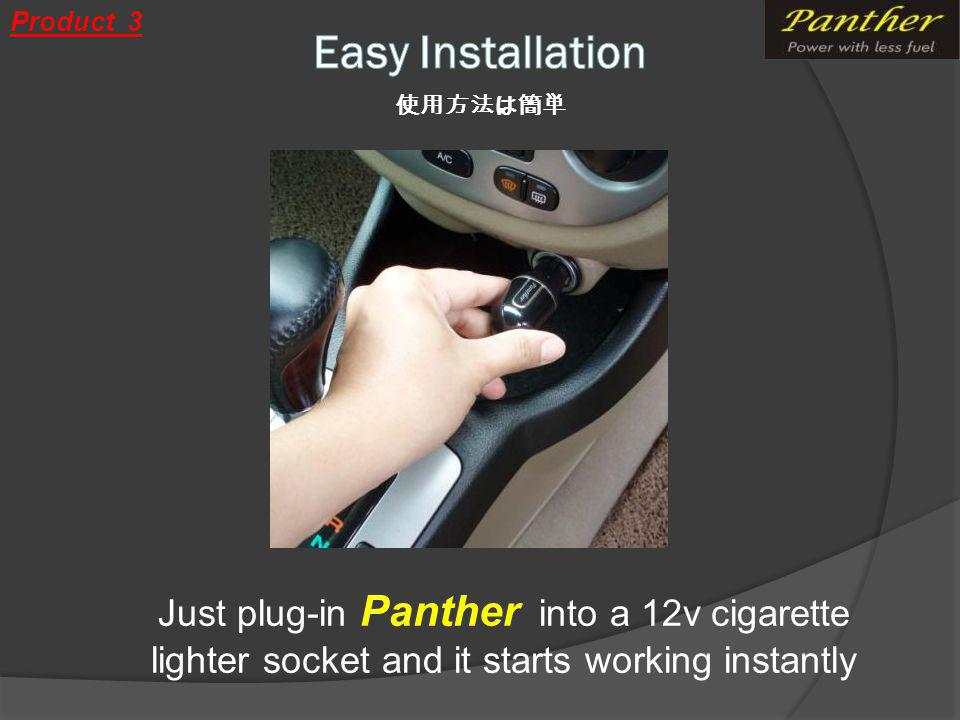 Just plug-in Panther into a 12v cigarette lighter socket and it starts working instantly Product 3