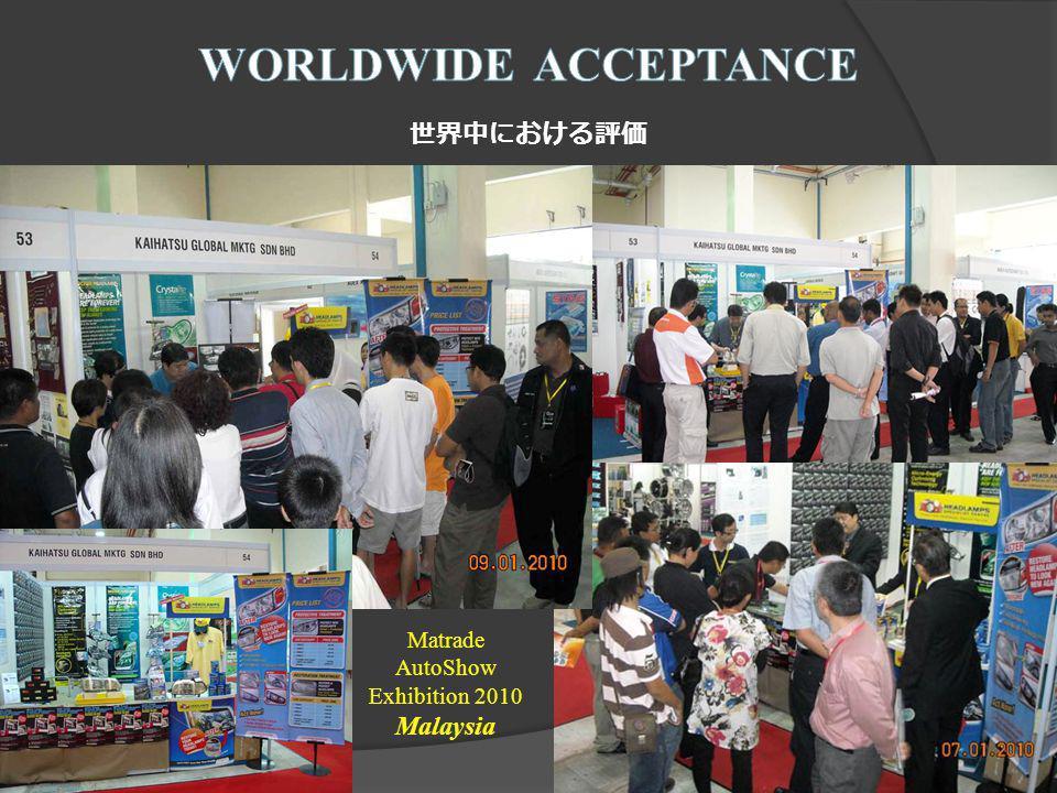 Matrade AutoShow Exhibition 2010 Malaysia