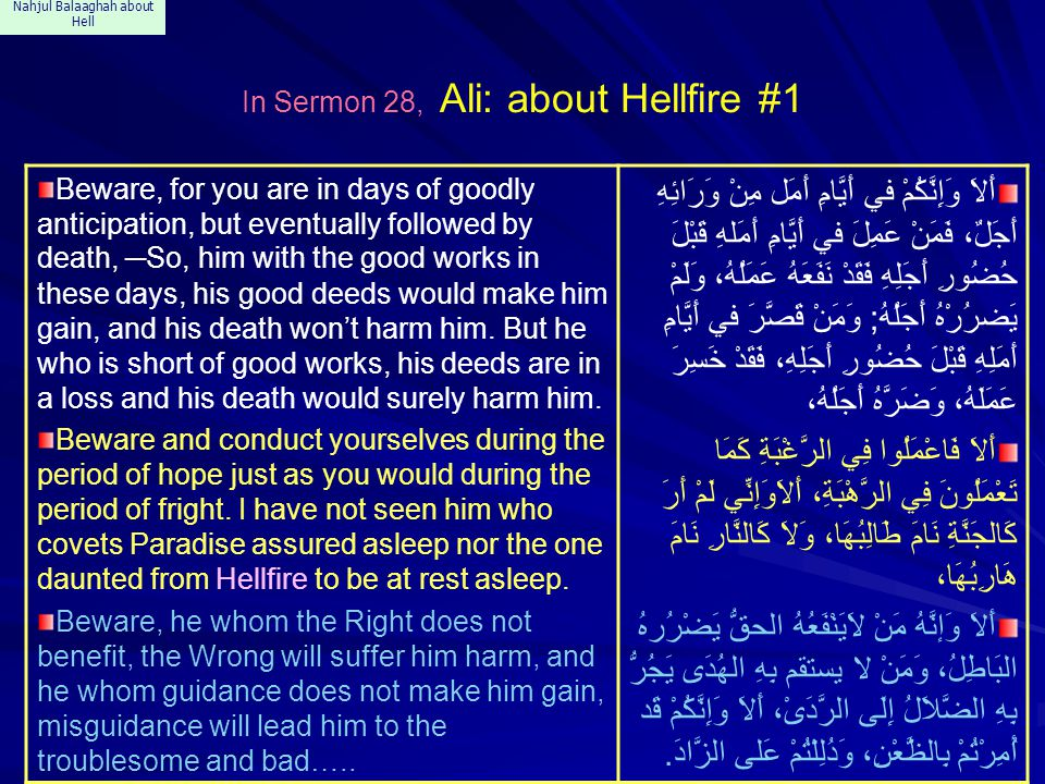 Nahjul Balaaghah about Hell In Sermon 28, Ali: about Hellfire #1 Beware, for you are in days of goodly anticipation, but eventually followed by death,