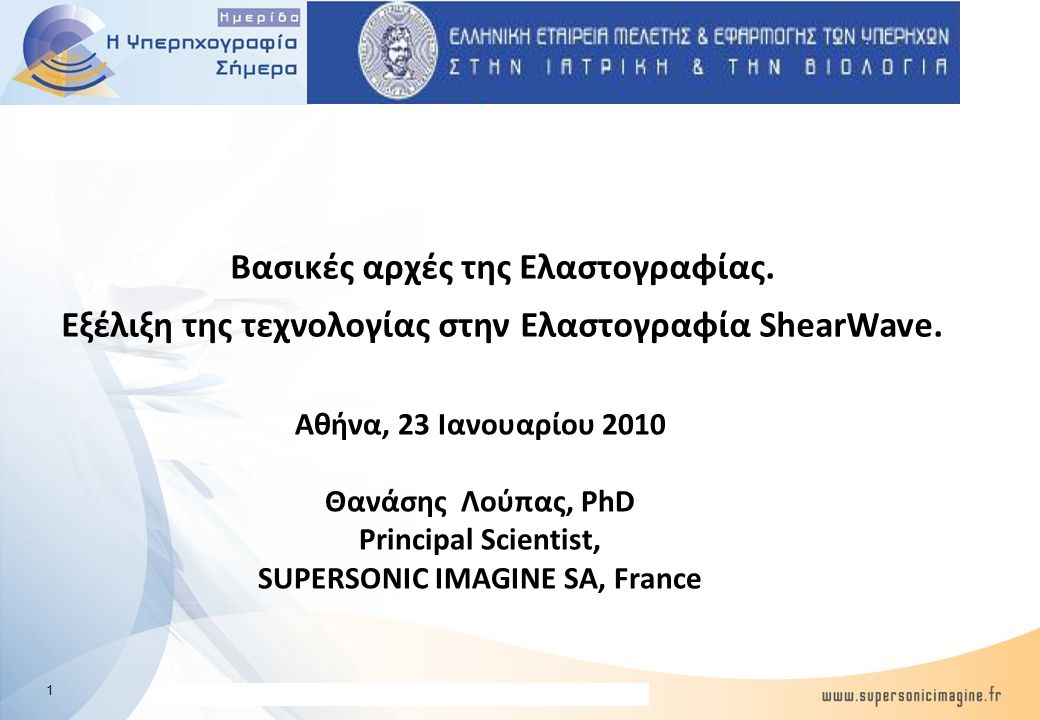 The information contained in this presentation is proprietary and confidential Βασικές αρχές της Ελαστογραφίας.