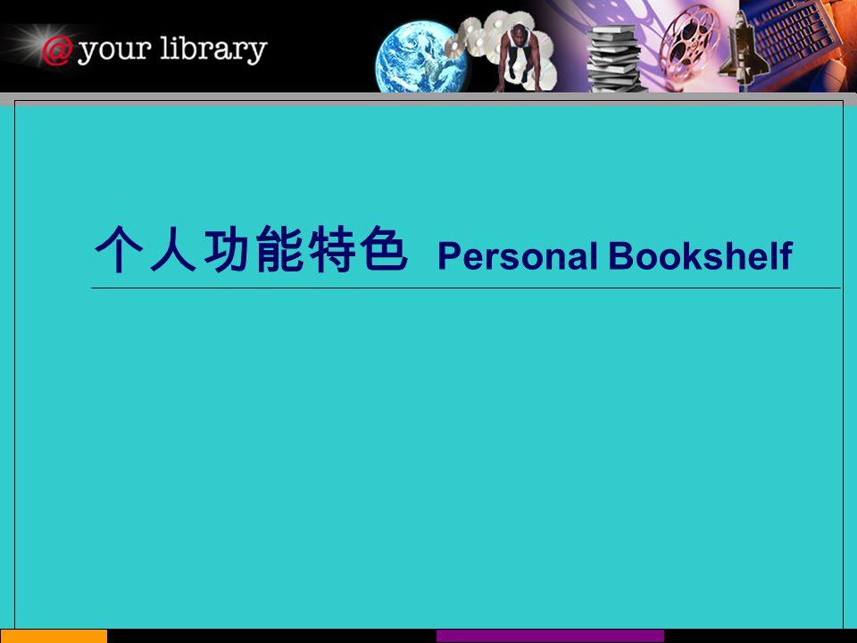 个人功能特色 Personal Bookshelf