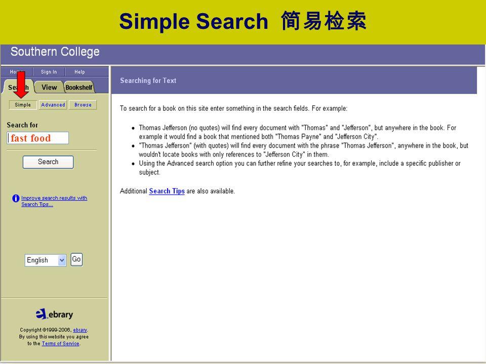 Simple Search 简易检索 fast food