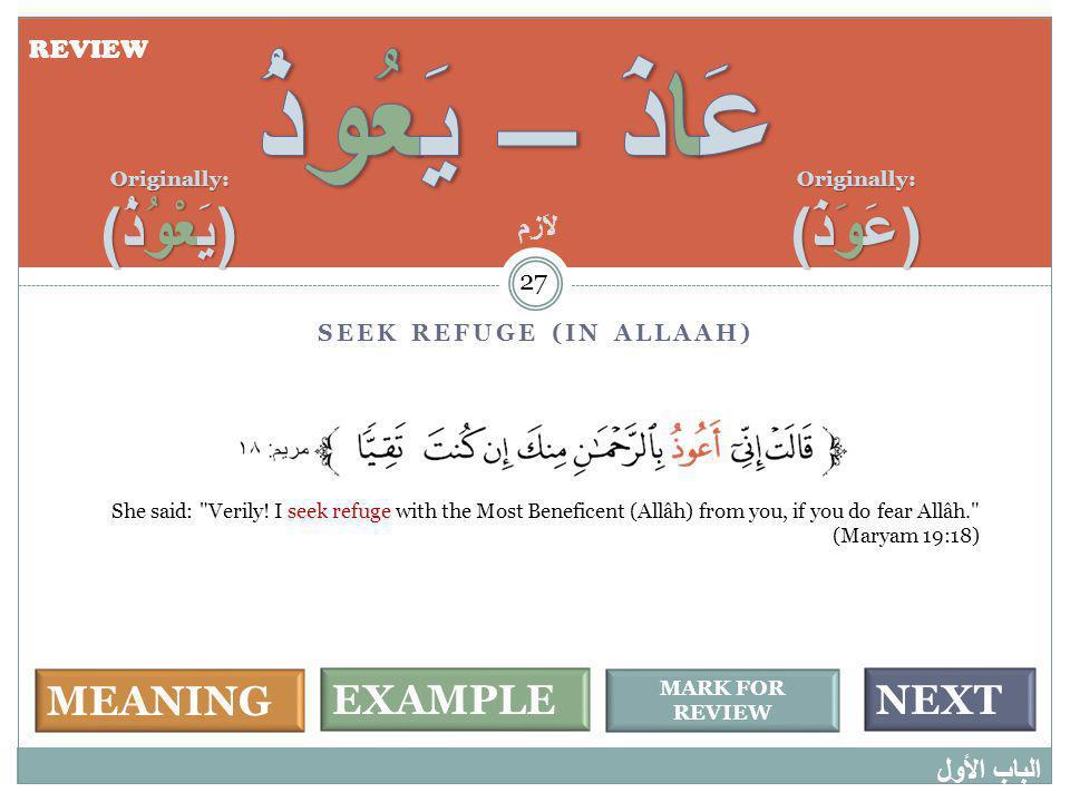 SEEK REFUGE (IN ALLAAH) MEANING MARK FOR REVIEW NEXTEXAMPLE 27 الباب الأول Originally: (عَوَذَ) Originally: (يَعْوُذُ) لاَزِم She said: