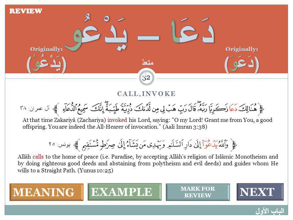 MEANING MARK FOR REVIEW NEXTEXAMPLE CALL,INVOKE 32 الباب الأول متعدّ ي Originally: (دَعَوَ) Originally: (يَدْعُوُ) At that time Zakariyâ (Zachariya) i