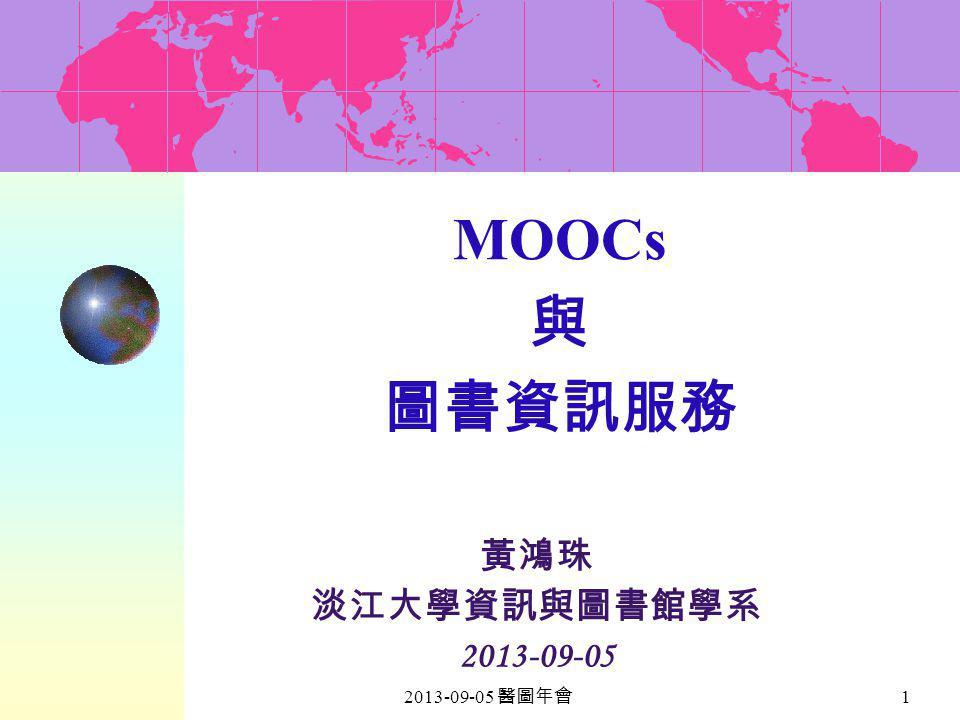 2013-09-05 醫圖年會 1 MOOCs 與 圖書資訊服務 黃鴻珠 淡江大學資訊與圖書館學系 2013-09-05
