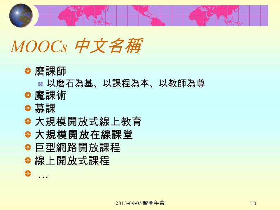 2013-09-05 醫圖年會 10 MOOCs 中文名稱 磨課師 以磨石為基、以課程為本、以教師為尊 魔課術 慕課 大規模開放式線上教育 大規模開放在線課堂 巨型網路開放課程 線上開放式課程 …