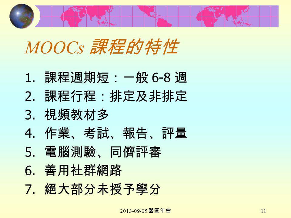 2013-09-05 醫圖年會 11 MOOCs 課程的特性 1. 課程週期短:一般 6-8 週 2.