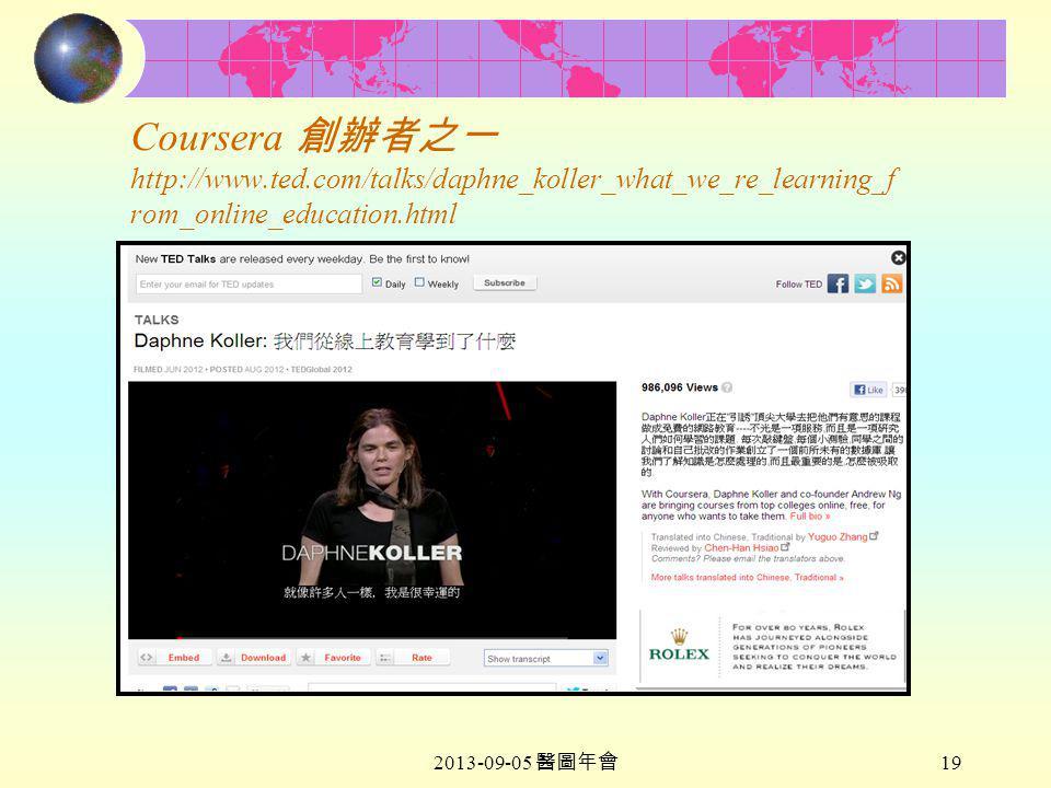 2013-09-05 醫圖年會 19 Coursera 創辦者之一 http://www.ted.com/talks/daphne_koller_what_we_re_learning_f rom_online_education.html