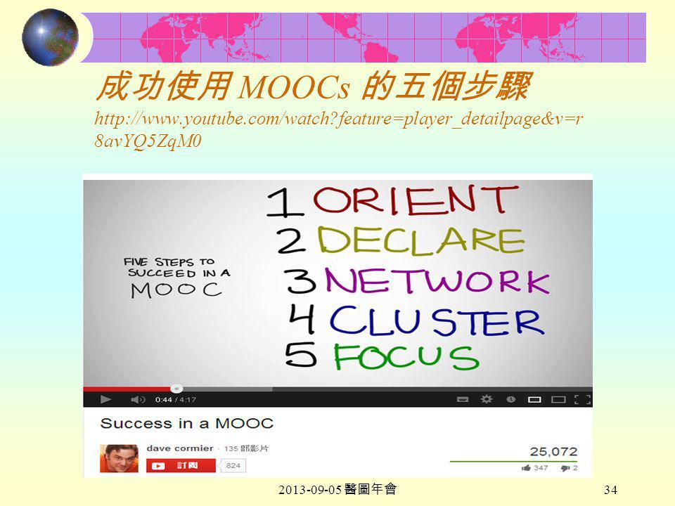2013-09-05 醫圖年會 34 成功使用 MOOCs 的五個步驟 http://www.youtube.com/watch?feature=player_detailpage&v=r 8avYQ5ZqM0