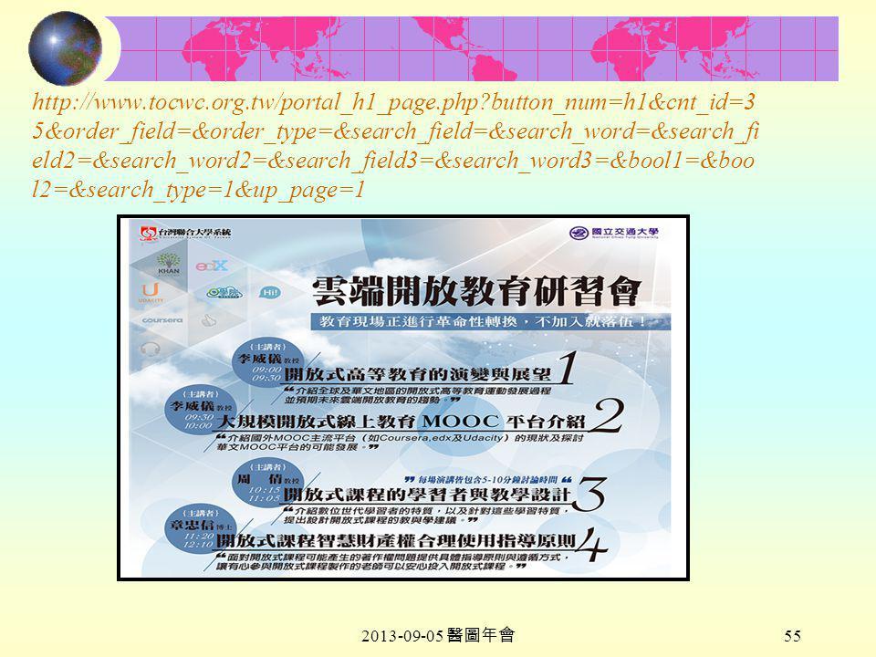 2013-09-05 醫圖年會 55 http://www.tocwc.org.tw/portal_h1_page.php button_num=h1&cnt_id=3 5&order_field=&order_type=&search_field=&search_word=&search_fi eld2=&search_word2=&search_field3=&search_word3=&bool1=&boo l2=&search_type=1&up_page=1