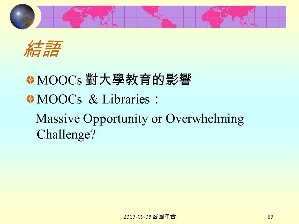 2013-09-05 醫圖年會 83 結語 MOOCs 對大學教育的影響 MOOCs & Libraries : Massive Opportunity or Overwhelming Challenge