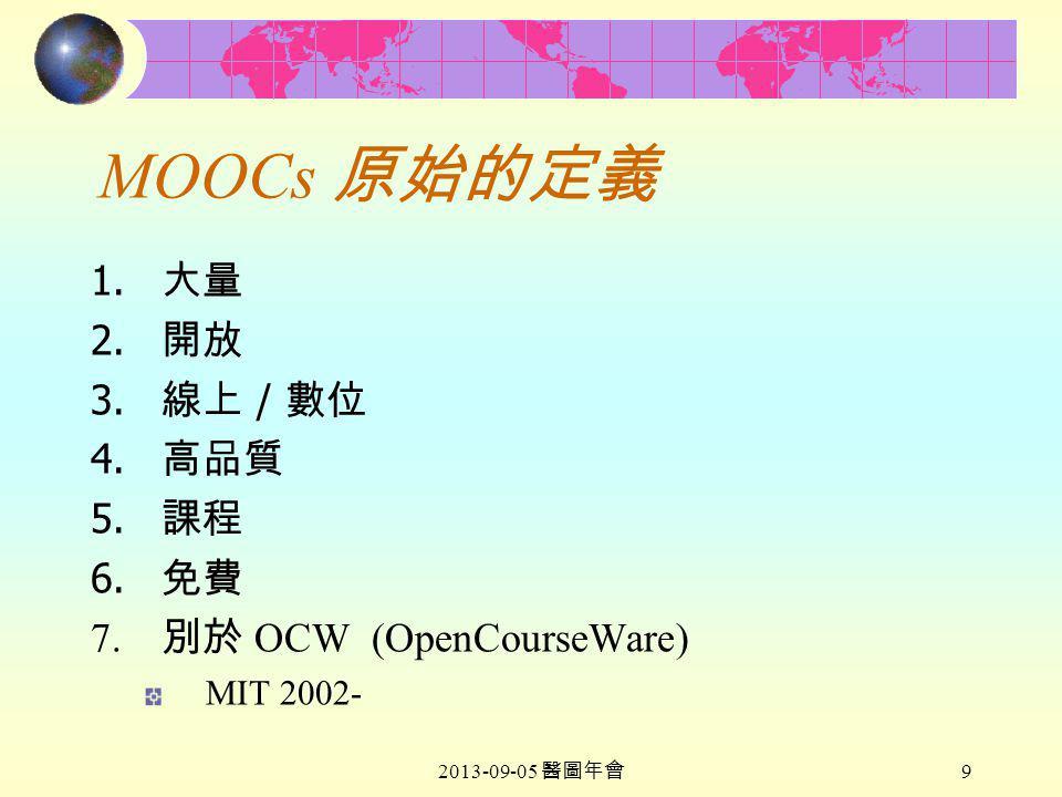 2013-09-05 醫圖年會 9 MOOCs 原始的定義 1. 大量 2. 開放 3. 線上 / 數位 4.