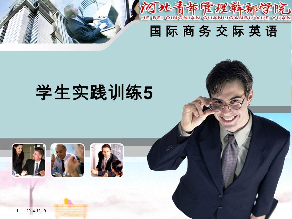 2014-12-19 学生实践训练 5 1 国 际 商 务 交 际 英 语