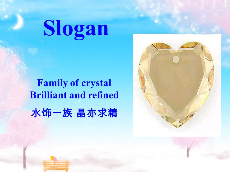 Slogan Family of crystal Brilliant and refined 水饰一族 晶亦求精