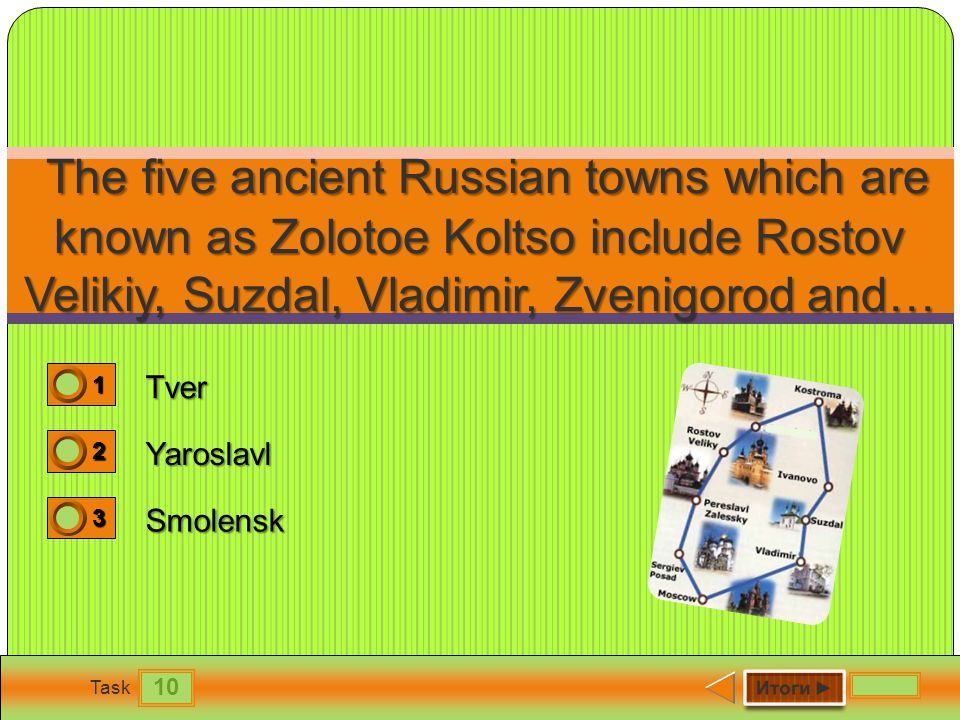 10 Task The five ancient Russian towns which are known as Zolotoe Koltso include Rostov Velikiy, Suzdal, Vladimir, Zvenigorod and… The five ancient Russian towns which are known as Zolotoe Koltso include Rostov Velikiy, Suzdal, Vladimir, Zvenigorod and… Tver Yaroslavl Smolensk 1 0 2 1 3 0