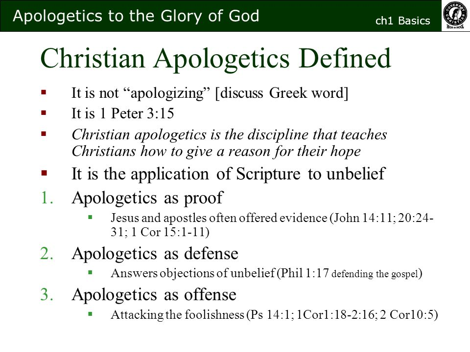 Presuppositions 1.Set apart Jesus Christ as LORD. What is neutrality.