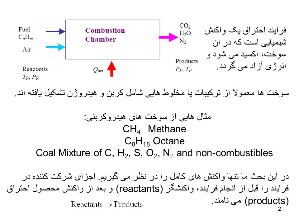 33 Closed System Analysis Example 15-12 A mixture of 1 kmol C 8 H 18 gas and 200 percent excess air at 25 o C, 1 atm, is burned completely in a closed system (a bomb) and is cooled to 1200 K.