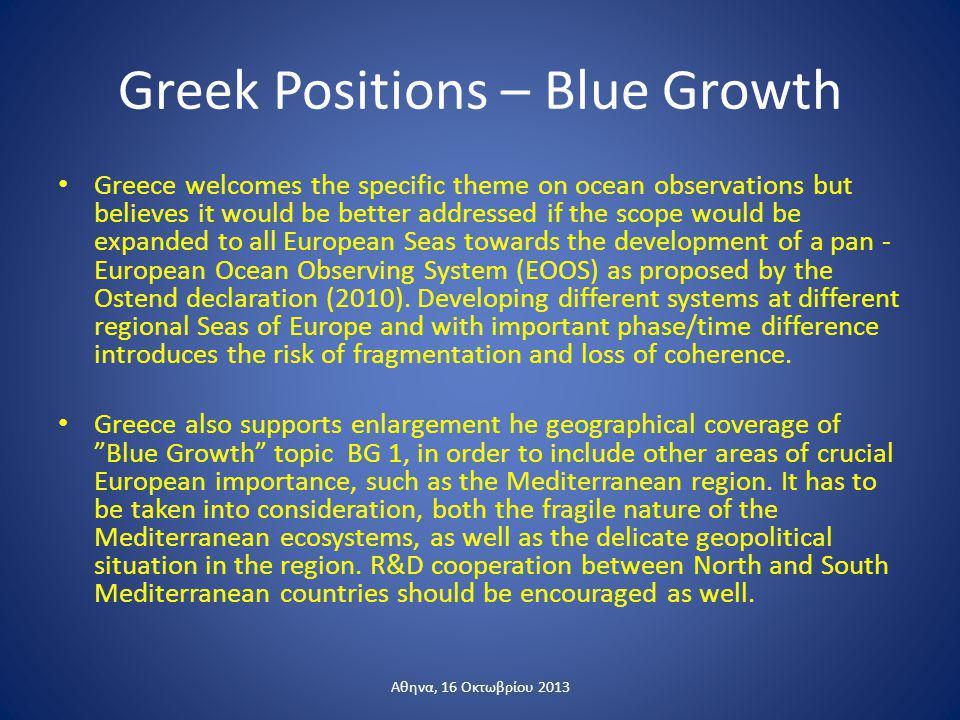 Greek Positions – Blue Growth Greece welcomes the specific theme on ocean observations but believes it would be better addressed if the scope would be