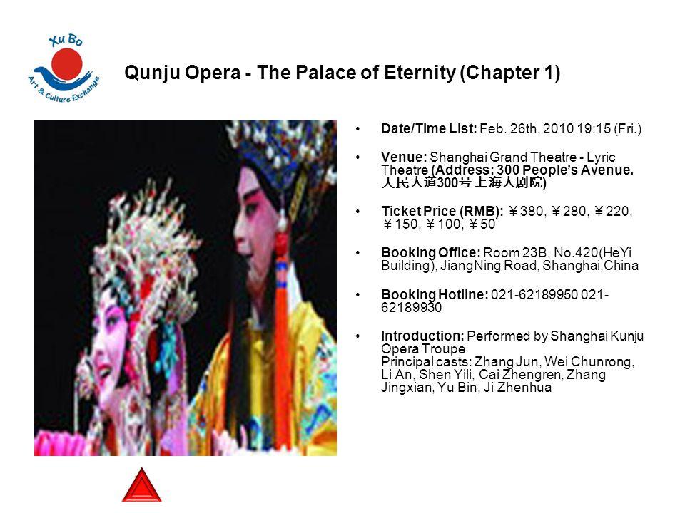 Qunju Opera - The Palace of Eternity (Chapter 1) Date/Time List: Feb. 26th, 2010 19:15 (Fri.) Venue: Shanghai Grand Theatre - Lyric Theatre (Address:
