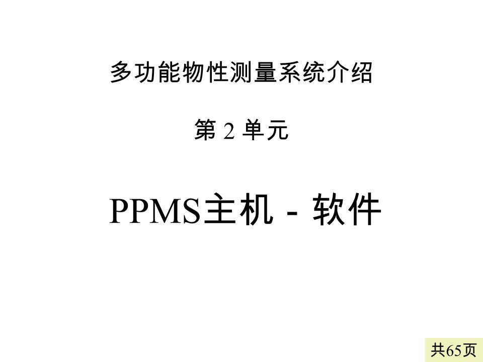 该单元的内容 PPMS MultiVu PPMS Option Control Center PPMS MultiVu Simulation PPMS Tools PPMS Helium 3 Gas Monitor 测量控制平台 硬件设置、监控 数据格式转换 硬件设置、监控 数据格式转换 He-3 专用