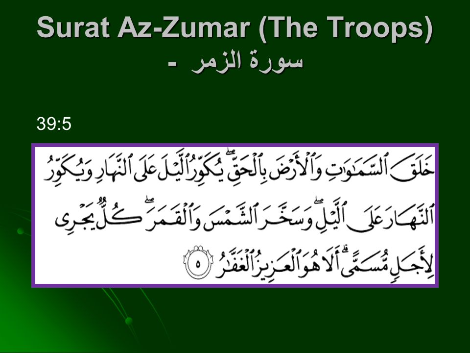 Surat Az-Zumar (The Troops) - سورة الزمر 39:5