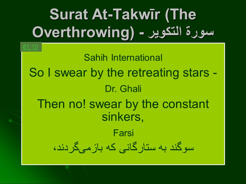 Surat At-Takwīr (The Overthrowing) - سورة التكوير Sahih International So I swear by the retreating stars - Dr.