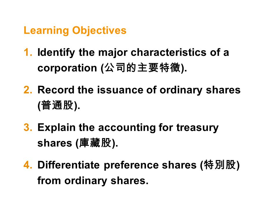 3.Keep the same percentage ownership when new shares are issued (preemptive right* ; 優先認股權 ).