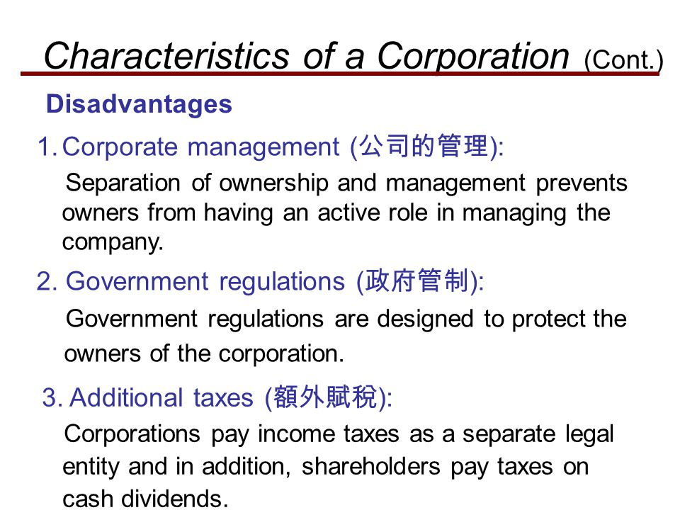 1.Corporate management ( 公司的管理 ): Separation of ownership and management prevents owners from having an active role in managing the company. 2. Govern
