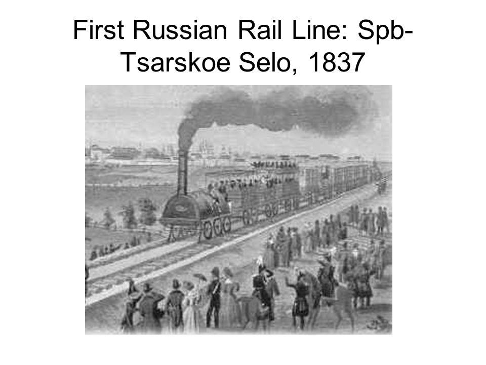 First Russian Rail Line: Spb- Tsarskoe Selo, 1837