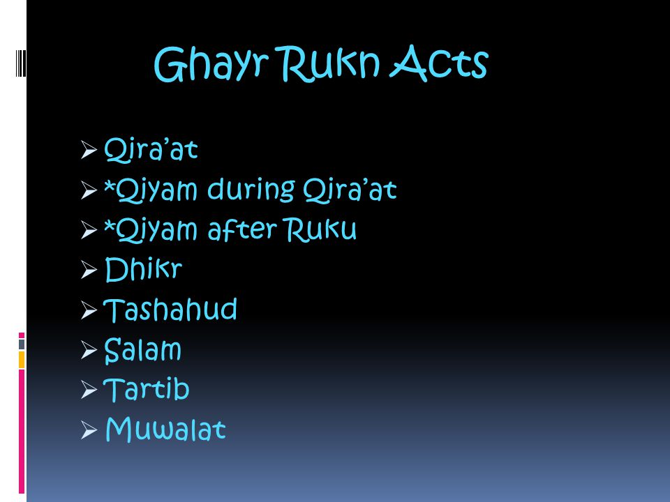 Ghayr Rukn Acts  Qira'at  *Qiyam during Qira'at  *Qiyam after Ruku  Dhikr  Tashahud  Salam  Tartib  Muwalat