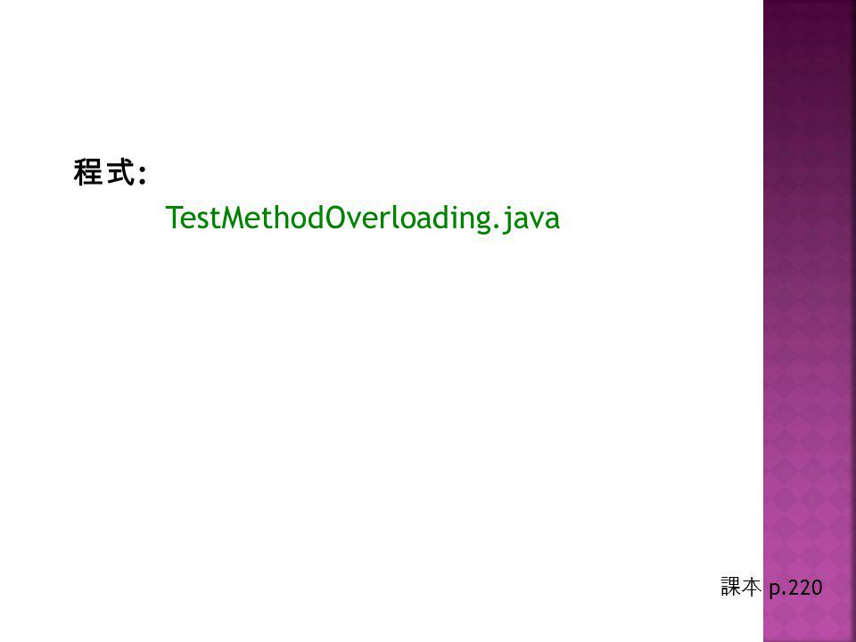程式 : TestMethodOverloading.java 課本 p.220