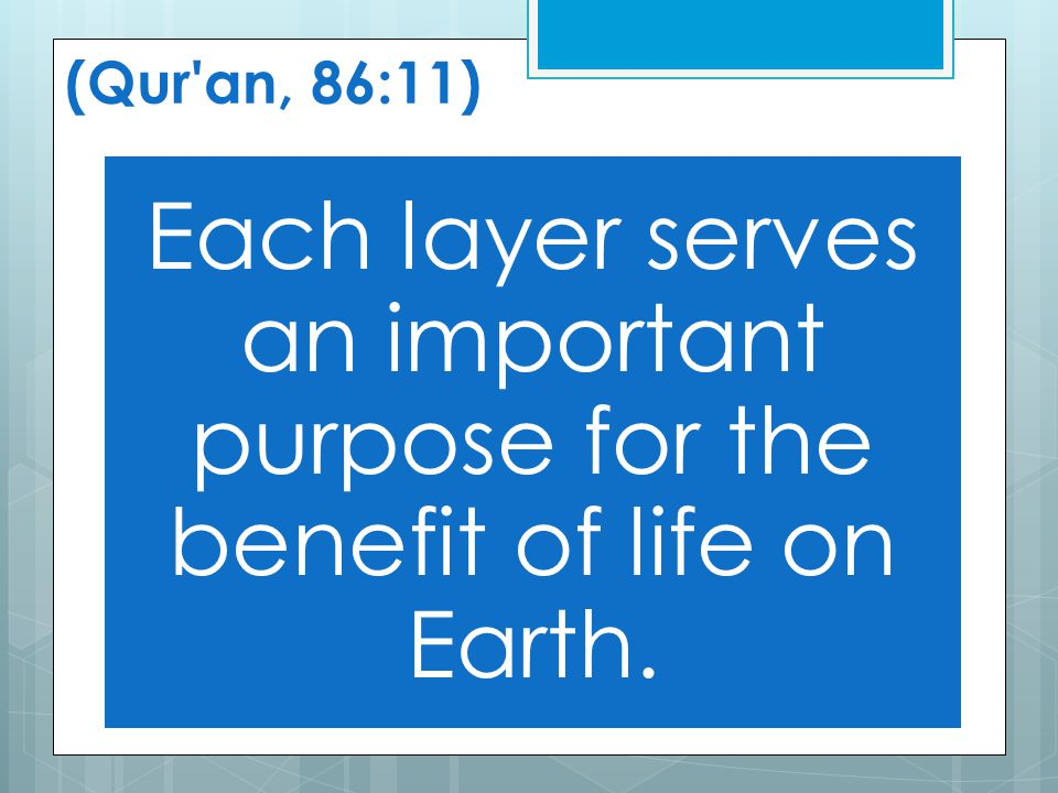(Qur an, 86:11) Each layer serves an important purpose for the benefit of life on Earth.