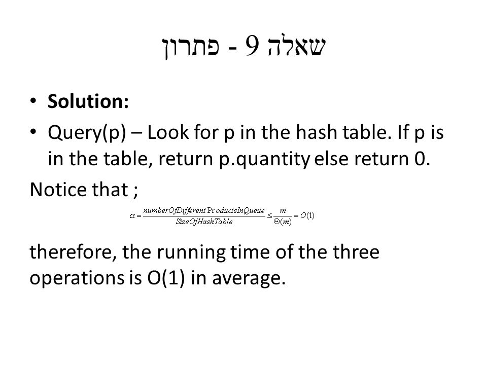 שאלה 9 - פתרון Solution: Query(p) – Look for p in the hash table.