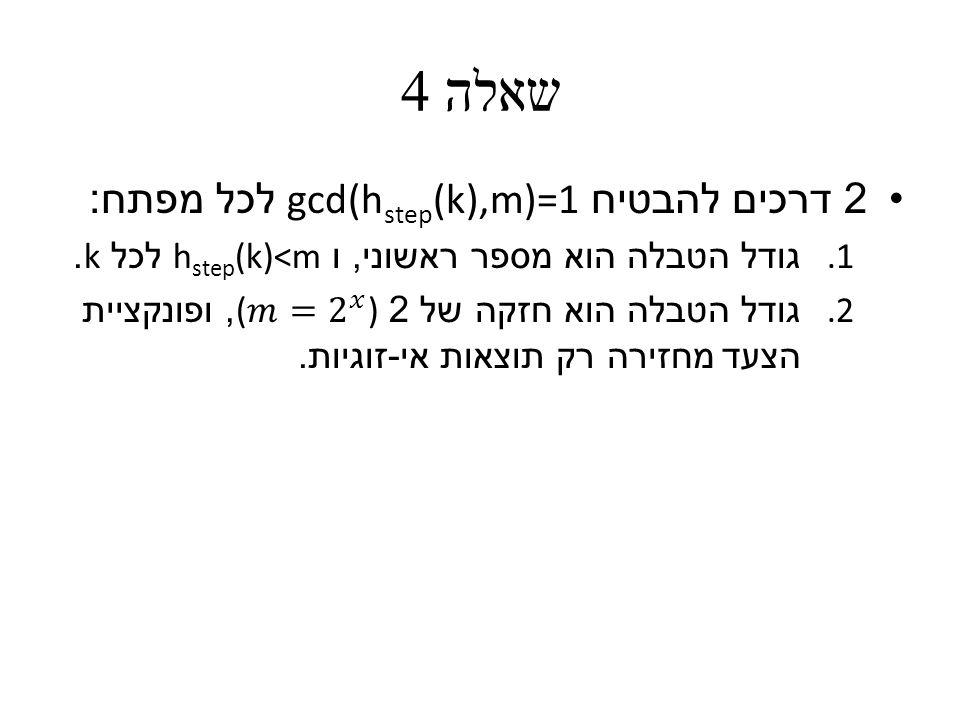 שאלה 4