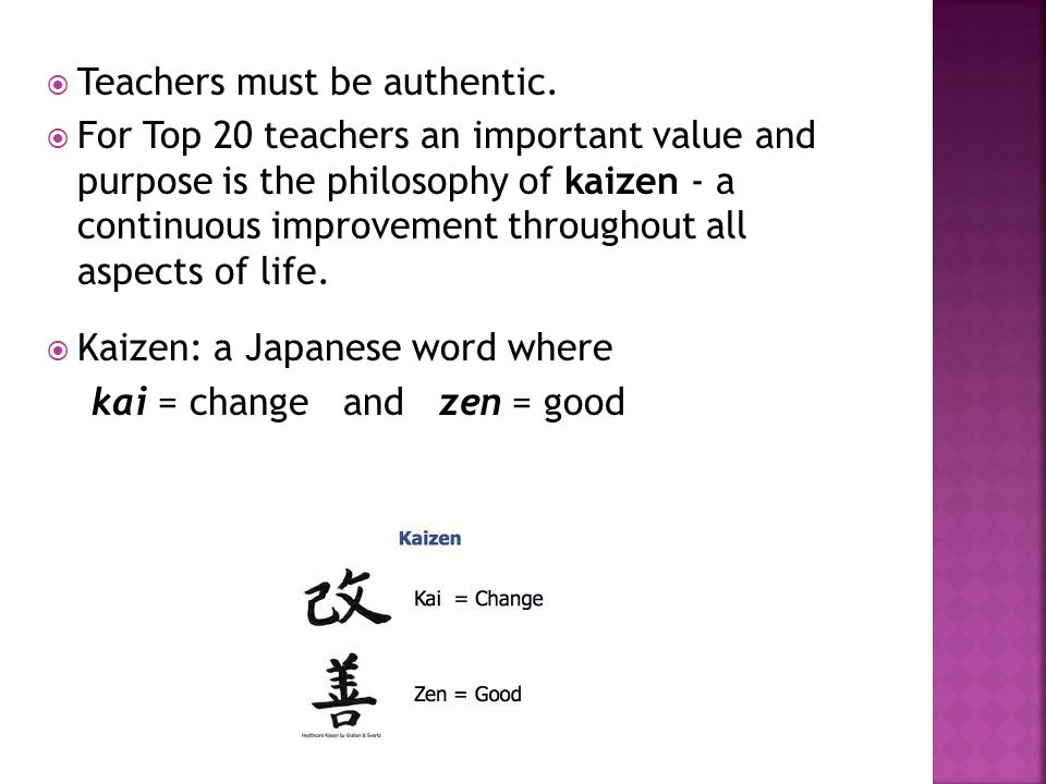  Teachers must be authentic.