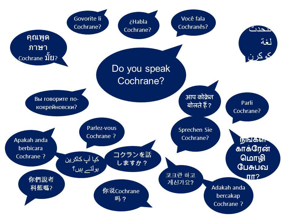 ¿Habla Cochrane. Você fala Cochranês. Parlez-vous Cochrane .