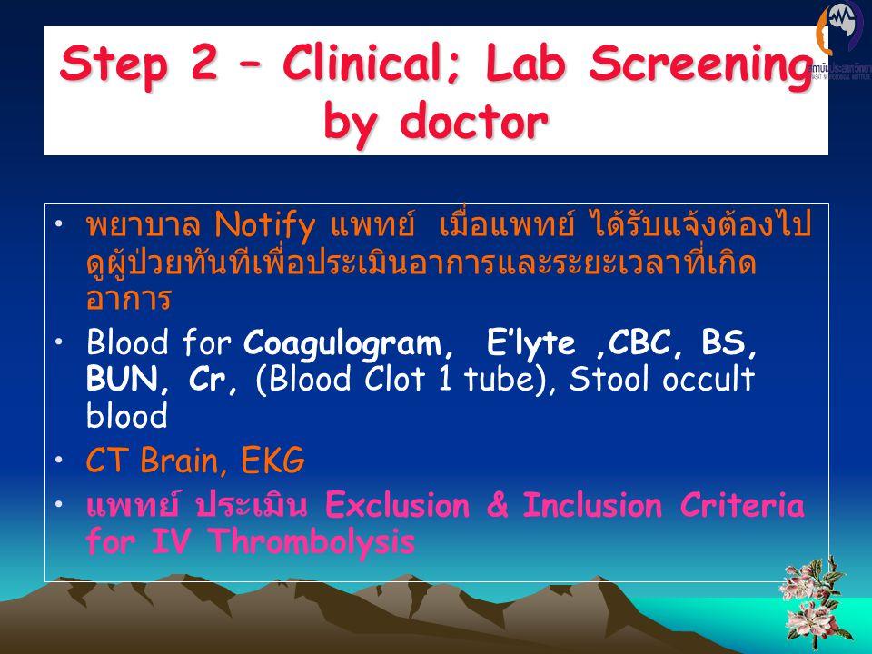 Step 2 – Clinical; Lab Screening by doctor พยาบาล Notify แพทย์ เมื่อแพทย์ ได้รับแจ้งต้องไป ดูผู้ป่วยทันทีเพื่อประเมินอาการและระยะเวลาที่เกิด อาการ Blo