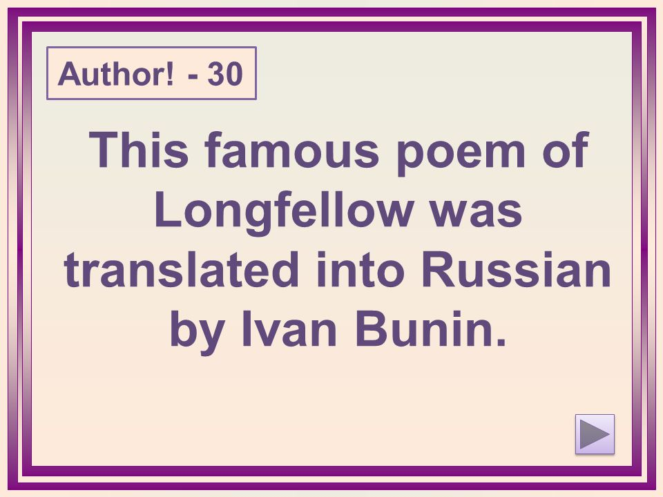 This famous poem of Longfellow was translated into Russian by Ivan Bunin. Author! - 30