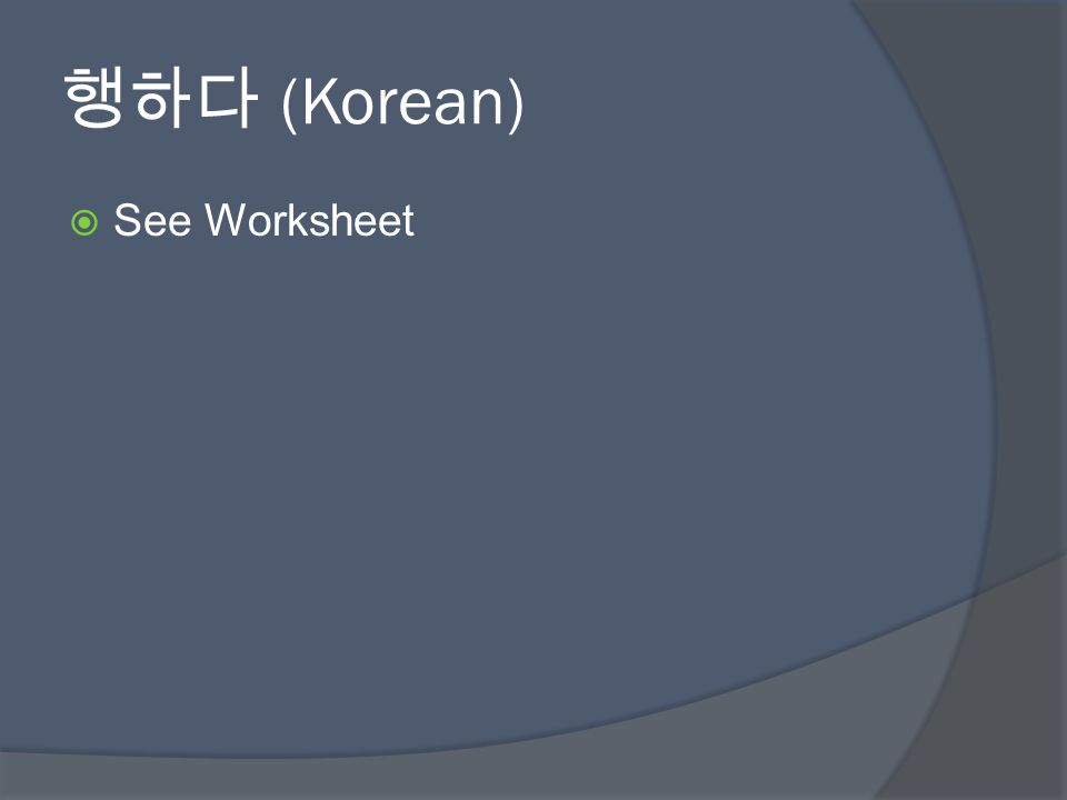 행하다 (Korean)  See Worksheet