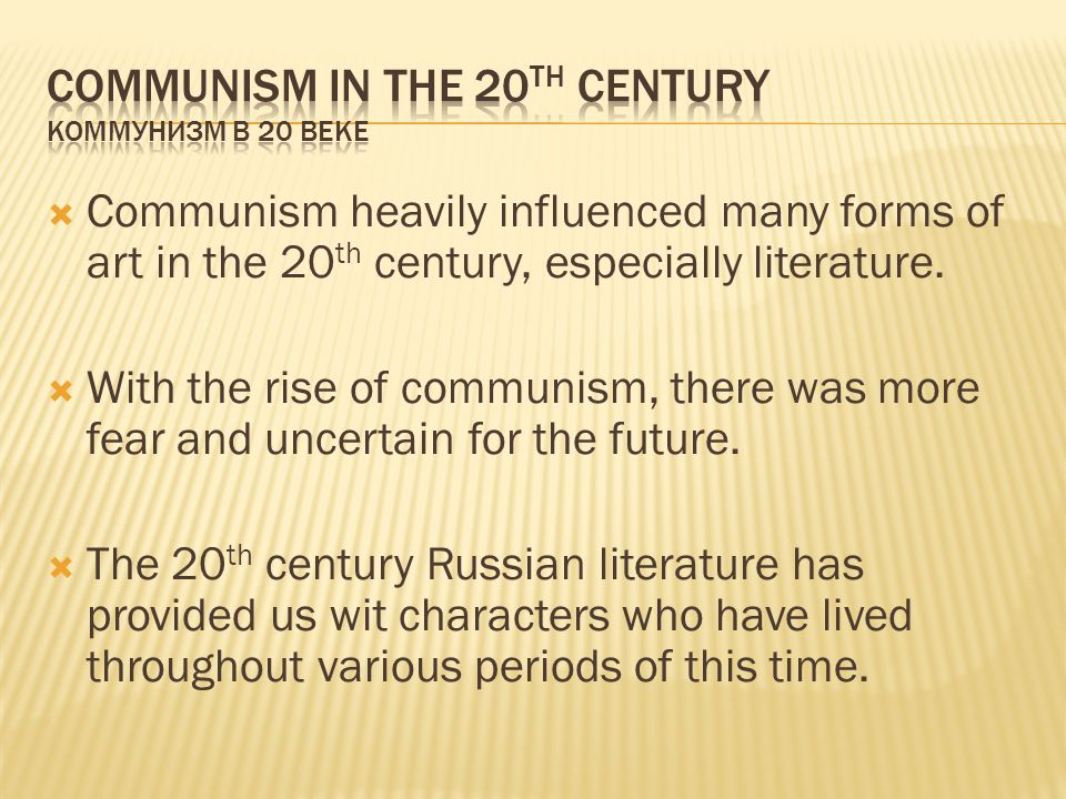  Communism heavily influenced many forms of art in the 20 th century, especially literature.