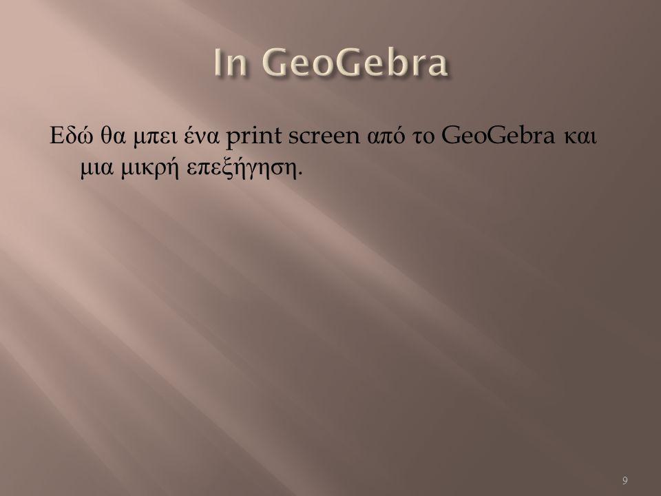 Εδώ θα μπει ένα print screen από το GeoGebra και μια μικρή επεξήγηση. 9