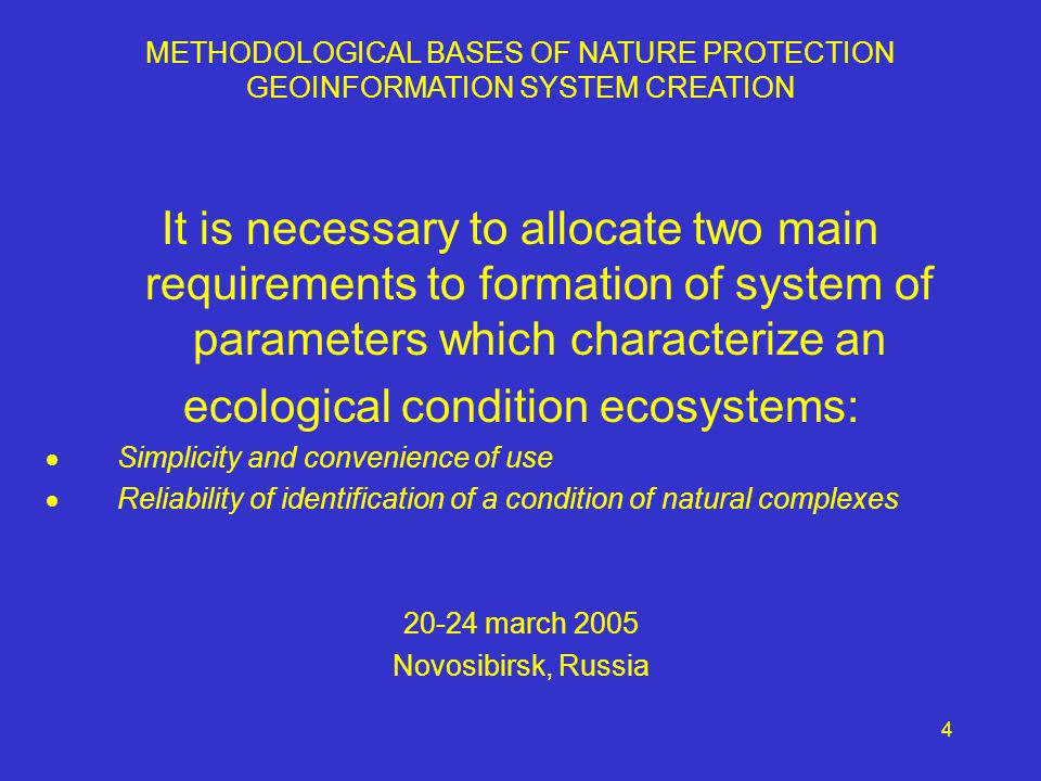 15 The second block characterizes the data on anthropogenous influence which directly changes a structure of natural landscapes, transforming them into natural- anthropogenous 20-24 march 2005 Novosibirsk, Russia METHODOLOGICAL BASES OF NATURE PROTECTION GEOINFORMATION SYSTEM CREATION