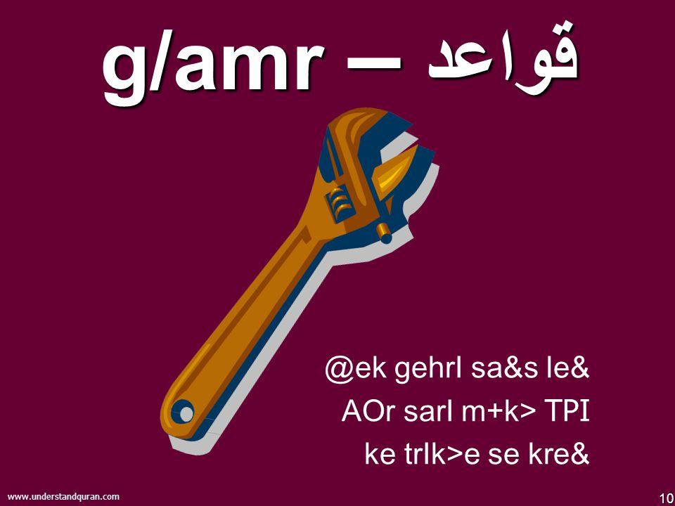 10 www.understandquran.com @ek gehrI sa&s le& AOr sarI m+k> TPI ke trIk>e se kre& قواعد – g/amr