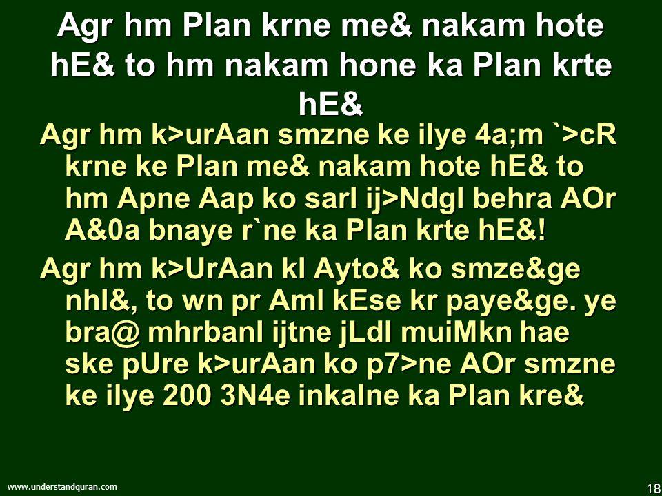 18 www.understandquran.com Agr hm Plan krne me& nakam hote hE& to hm nakam hone ka Plan krte hE& Agr hm k>urAan smzne ke ilye 4a;m `>cR krne ke Plan me& nakam hote hE& to hm Apne Aap ko sarI ij>NdgI behra AOr A&0a bnaye r`ne ka Plan krte hE&.