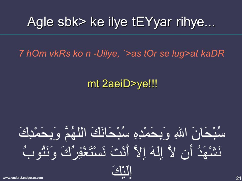 21 www.understandquran.com Agle sbk> ke ilye tEYyar rihye...