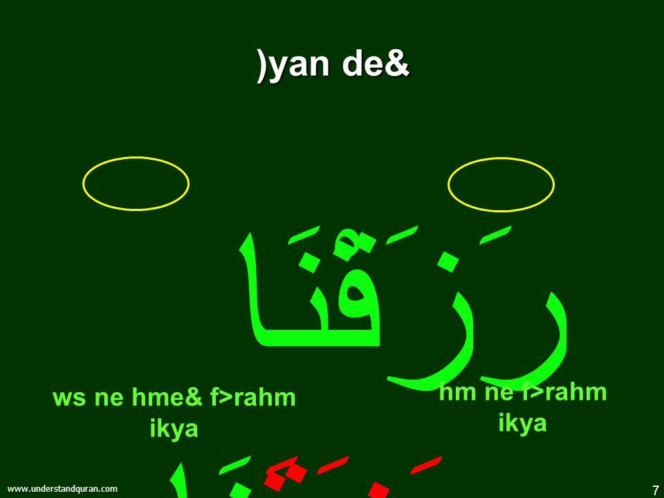 7 www.understandquran.com )yan de& رَزَقْنَا رَزَقَنَا ws ne hme& f>rahm ikya hm ne f>rahm ikya