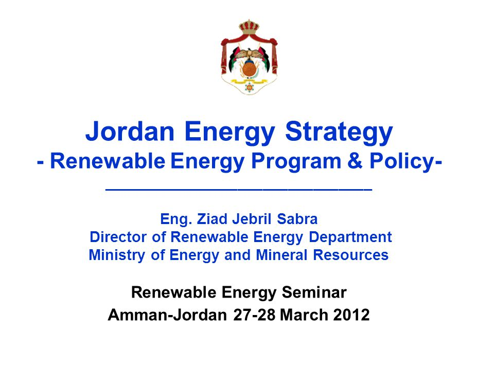 Ministry of Energy and Mineral Resources Biomass/Biogas/Biofuels Resources:  Most viable resource for biogas in Jordan is municipal solid waste.