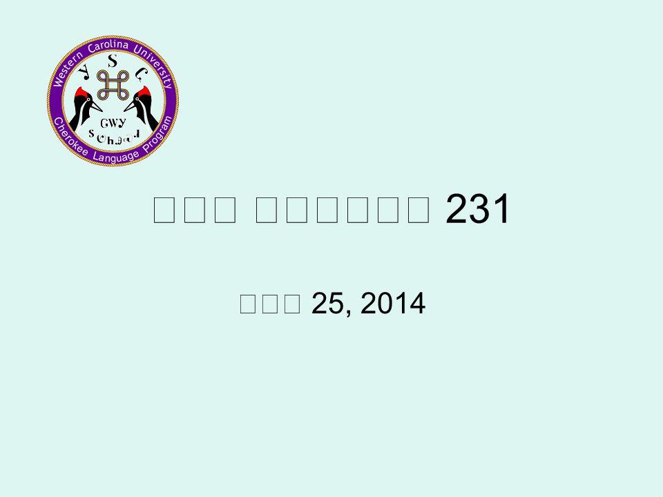 231 25, 2014
